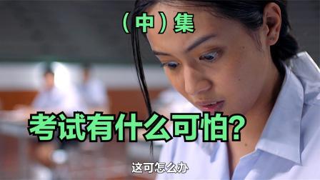 中集:考试有什么好怕的?