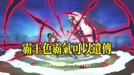 海贼王:霸王色霸气可以遗传,天龙人都拥有霸王色霸气的基因?