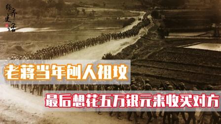 老蒋当年曾刨了彭德怀祖坟三代,为何最后却又想收买彭德怀?