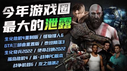 Nvidia泄露大量游戏新作,包括《使命召唤19》《生化危机4重制版》《战神PC版》等等「游戏指南针」