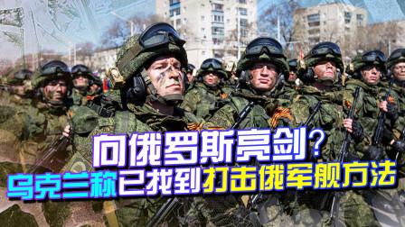 乌克兰能够打赢俄罗斯?重新夺回克里米亚?乌研究中心透露内幕!