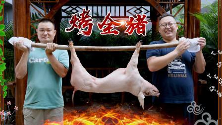 """450买头小肥猪,半吨请朋友们吃""""烤全猪""""皮脆肉嫩,特别香"""