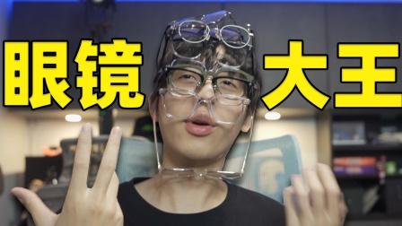 我到底有多少眼镜??(一猩期#7)