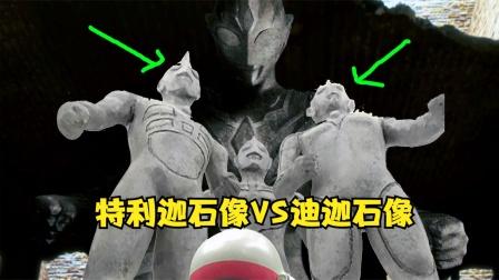 迪迦和特利迦的奥特曼石像造型,你觉得哪个更真实?