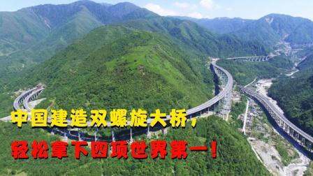 中国建造双螺旋大桥轻松拿下四项世界第一!