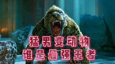 猛男变动物,犀牛人到豹子人,哪个更厉害!