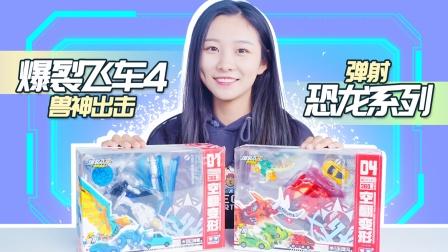 爆裂飞车4兽神出击的弹射恐龙系列玩具分享