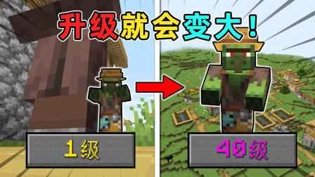 MC变成僵尸村民,每次升级体型就会变大!带领怪物们占领村庄!