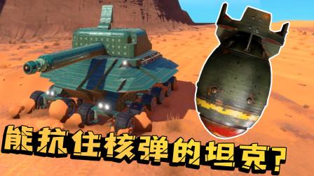 竟有能挡住核弹的坦克?279工程坦克登场,有它就不用怕核弹了!