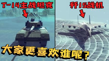 围攻秀:歼15战机与T-14主战坦克同时登场!你们觉得谁更强