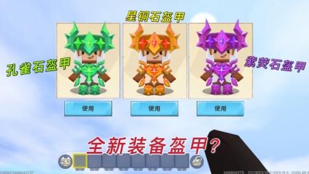 迷你世界:盘点迷你冷知识,钻石盔甲防御最高,它是最强盔甲吗?