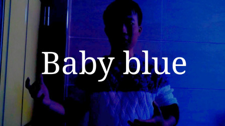 深夜一个人玩Baby blue是什么体验?有敢试一下的吗?