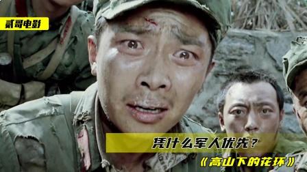 中国最好的战争片,三个孩子全部为国捐躯,老人一句话让军长落泪