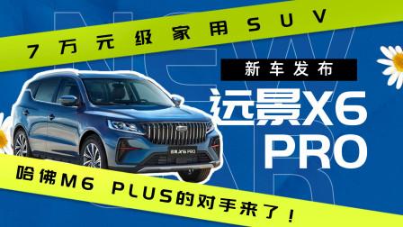 卖了70万辆的远景X6又出新车,吉利远景X6 PRO定位7万元级家用SUV