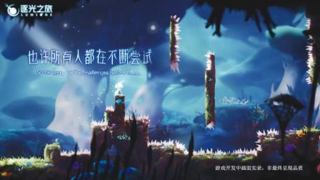 国产游戏《逐光之旅》预告,致敬奥日和蔚然