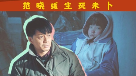 双探:锁定凶手白石舟,范晓媛生死未卜
