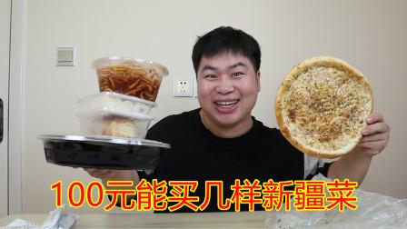 外卖100元能买多少新疆菜,比脸大的馕咬不动,性感烤包子太香了