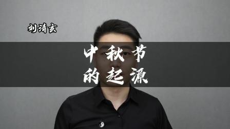 刘清玄 你知道中秋节是怎么来的吗?