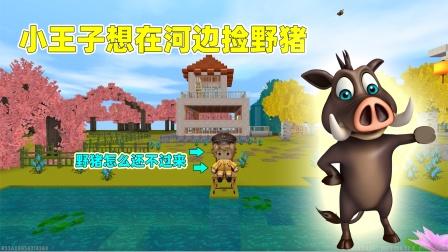 迷你世界:小王子在河里捡到野猪,原来是汉堡扔的