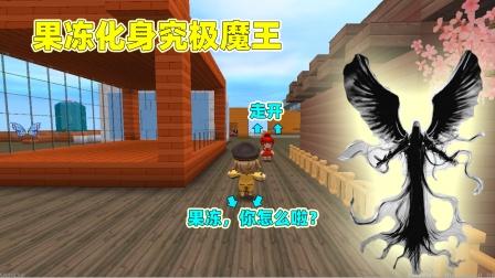 迷你世界:小王子为解救果冻,化身为九尾狐