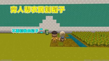 迷你世界:农民看不起穷人