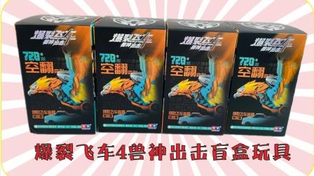 爆裂飞车4兽神出击盲盒玩具开箱,会720度空翻变形的小汽车!