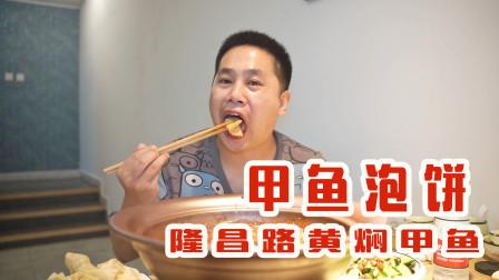 保定隆昌路特色甲鱼馆,66块钱一斤,老板只做一种口味,泡饼一绝
