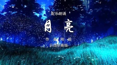 月亮 中秋节诗歌朗诵配乐伴奏舞台演出LED背景视频素材TV