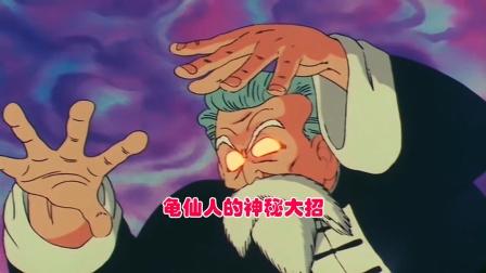七龙珠26:龟仙人陷入苦战 准备用出神秘大招