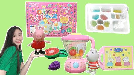 小猪佩奇:和苏西一起制作彩虹水滴食玩