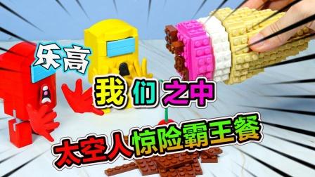 乐高 我们之中:太空人高调吃霸王餐,冰淇淋店就此倒闭!