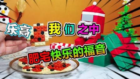 乐高 美食动画:肥宅快乐们的福音,美味沙拉减肥大餐!