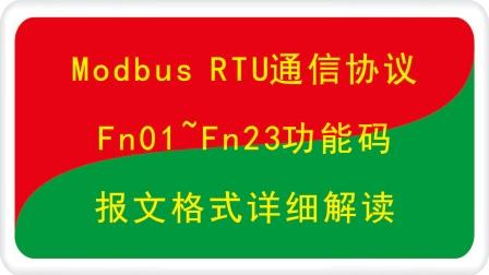 Modbus RTU串口通信协议23功能码报文格式详解