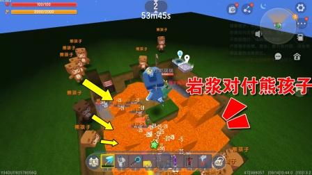 迷你世界:熊孩子最喜欢泡澡了,挖个坑再放上岩浆,他们全往里跳