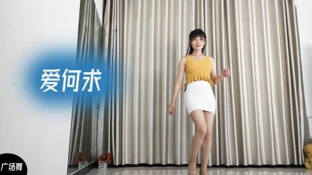 小芒舞蹈【爱何求】