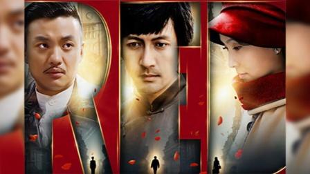 国剧60讲第三季:由年轻人通过社交媒体捧红的谍战剧,《红色》是第一部