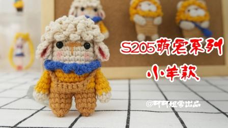 S205萌宠挂件-小羊款