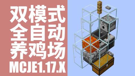 迷你自动养鸡场 - 我的世界生存红石JAVA1.17.x