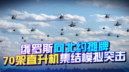 不愧是战斗民族,俄罗斯向北约摊牌,70架直升机集结模拟突击