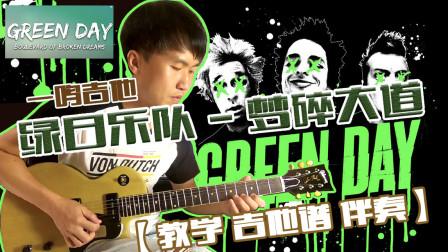 一鸣吉他 - 绿日乐队 - 梦碎大道 【教学 吉他谱 伴奏】