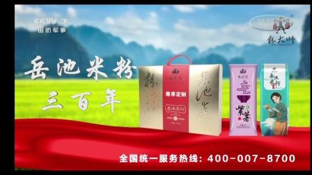 粉大师岳池米粉 岳池米粉三百年 美味传承粉大师 5秒广告
