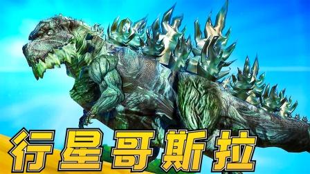 侏罗纪世界62:行星哥斯拉登场!是敌对博士研发,我和白总惨败
