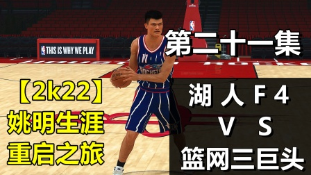 【2k22】姚明生涯重启21:湖人F4VS篮网三巨头