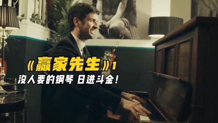 男人捡到一架神奇钢琴,无师自通能弹曲子,靠它日进斗金,美剧