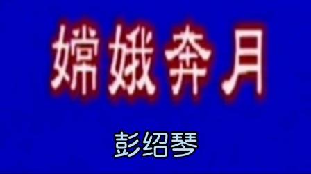 嫦娥奔月-彭绍琴