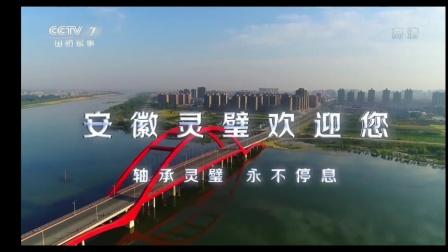 安徽灵璧旅游 轴承灵璧 永不停息 5秒广告