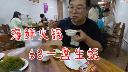 在海口花400块吃醋火锅,牛肉生蚝石斑鱼按盘上,锅底能喝酸爽上头