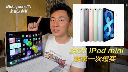 之前我从未想过买iPad mini,这一次我的想法,苹果最强小平板