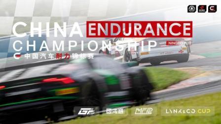 CEC中国汽车耐力锦标赛