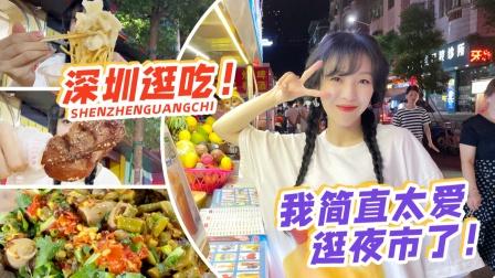 【mini的Vlog】深圳盐田夜市 酸嘢烫牛杂卷凉皮量大实惠